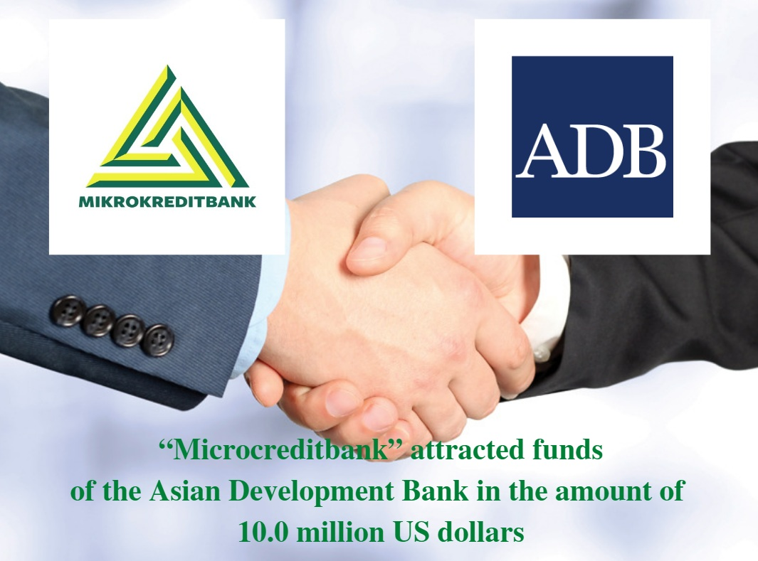 "JSCB ""Microcreditbank"" attracted funds of the Asian Development Bank in the amount of 10.0 million US dollars"